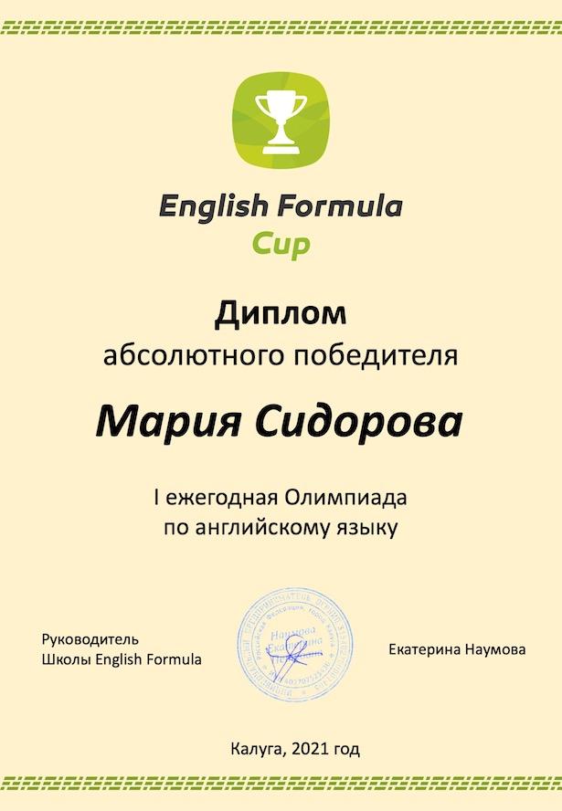 Диплом абсолютного победителя English Formula Cup