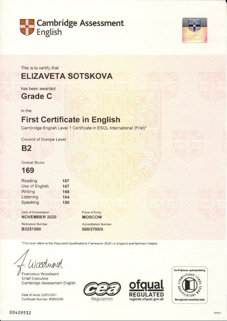 Кембриджский сертификат уровня B2 — Елизавет Сотскова