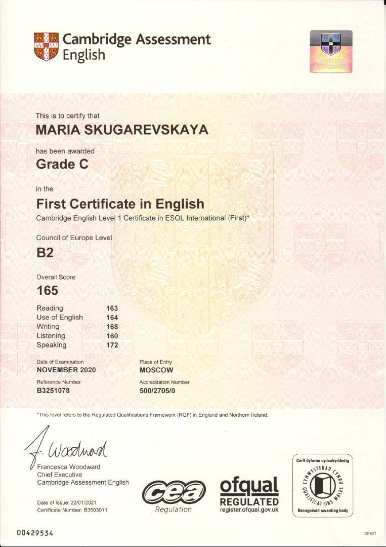 Кембриджский сертификат уровня B2 — Мария Скугаревская