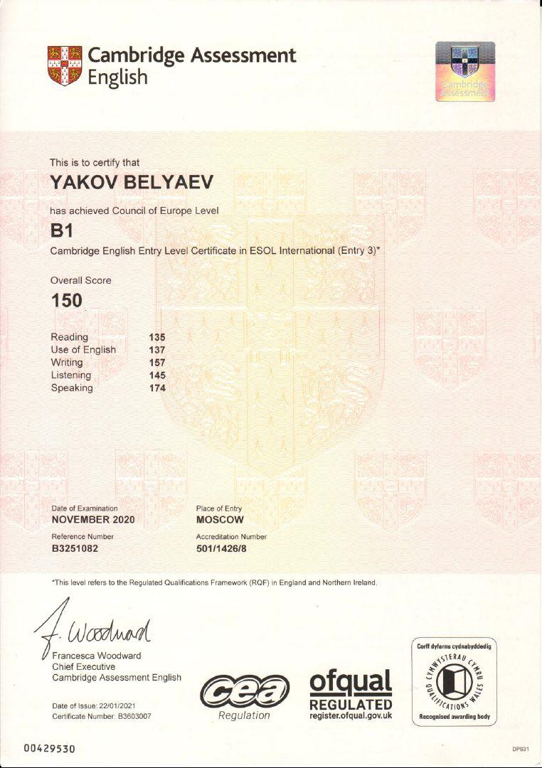 Кембриджский сертификат уровня B1 — Яков Беляев